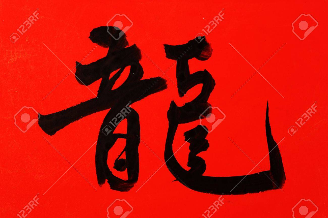 Words Mean Dragon Chinese New Year Calligraphy For The Year Of     Stock Photo   words mean dragon Chinese New Year Calligraphy for the Year  of Dragon