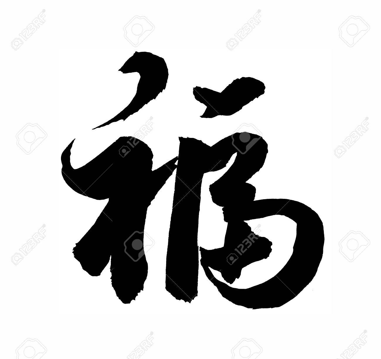 Chinese New Year Calligraphy For  Fu   Good Fortune Before Will     Chinese New Year Calligraphy for