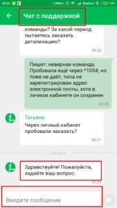Jak používat chat s podporou megafonu