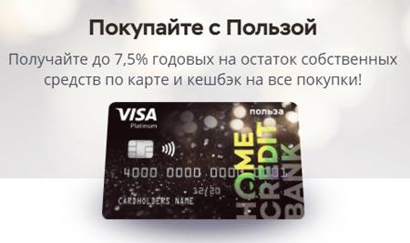 HomeCredit және Finance пайдасы