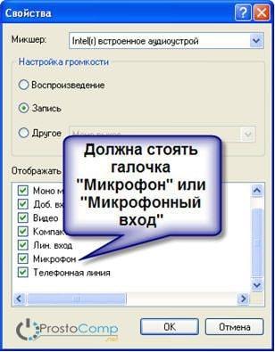 vklyuchit_mikrofon-min.