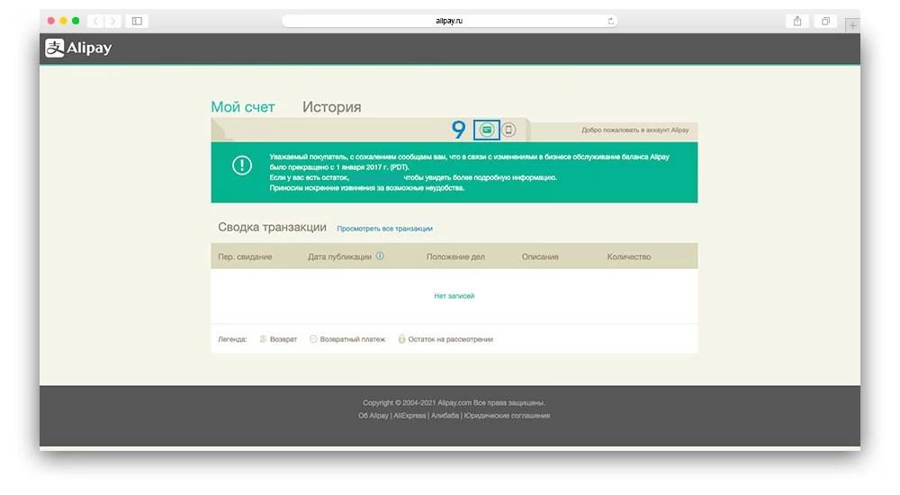 Screenshot AliExpress-ке AliExpress-қа Aliexpress-қа Alipei 8 және 9-қадам арқылы қалай қосуға болады