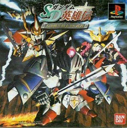 Download SD Gundam Eiyuuki Daikessen Knight vs  Musha PSX games for     Download SD Gundam Eiyuuki Daikessen Knight vs  Musha PSX games for ps1 on  PC free