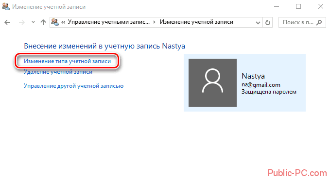 Apporter des modifications aux droits de compte via le panneau de configuration de Windows 10