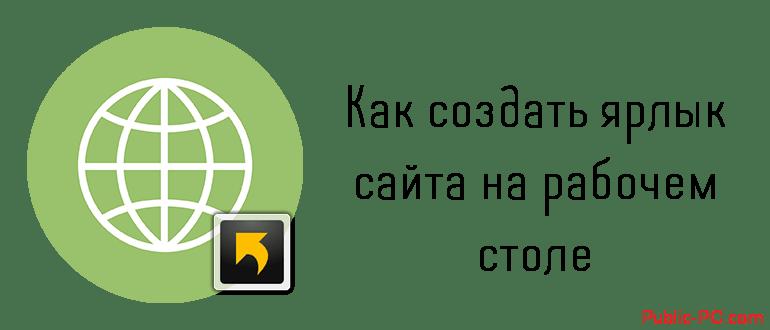 Paano lumikha ng shortcut ng site sa desktop