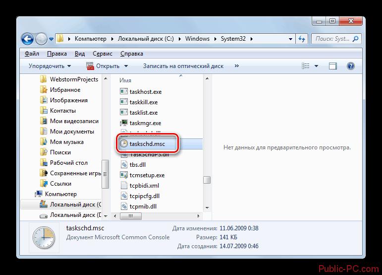Διεξαγωγή διεπαφής προγραμματιστή εργασιών ενεργοποιώντας το αρχείο TaskSCHD.MSC από το φάκελο System32 στον αγωγό Windows-8 Windovs