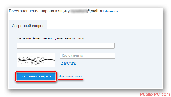 Mail.ru құпия сұранысы