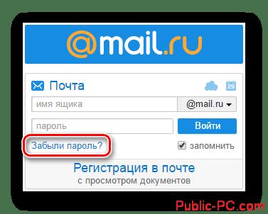 Mail.ru Парольді ұмытып қалдыңыз