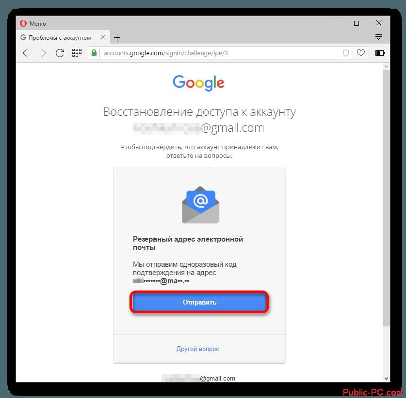 Құпия сөзді қалпына келтіруге сұраныс жіберу gmail