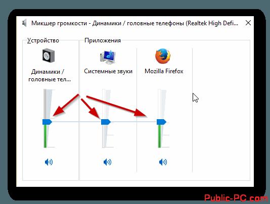 Izmeneniye - Urovnya-Zvuka-V-Windows
