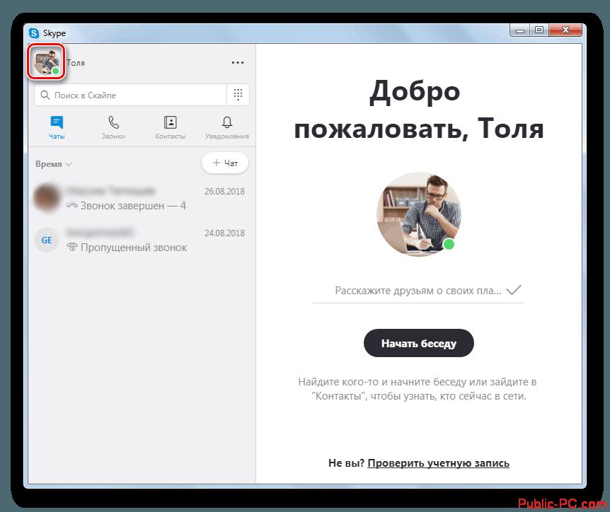 Perehod-V-Nastoyki-SVoego-Profilya-V-Program-Skype-8