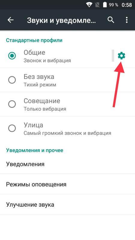 Android дыбыстық профильдері