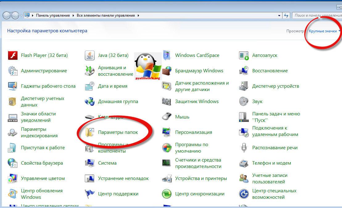 Windows 7-3'te Dosya Türünü Nasıl Değiştirilir