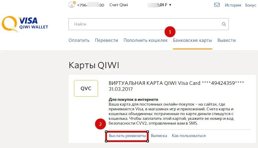 узнать номер виртуальной карты Qiwi