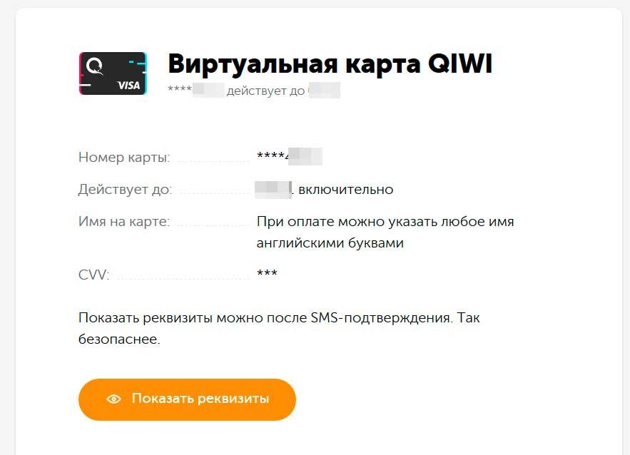 Как узнать номер карты QIWI Кошелька - реквизиты