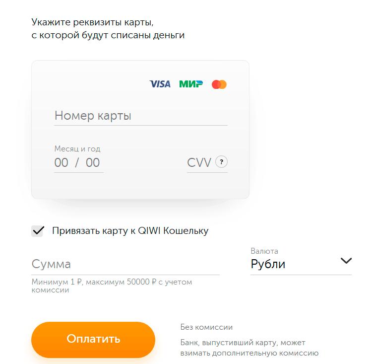 Перевод с карты Сбербанка на QIWI Кошелек с карты 2