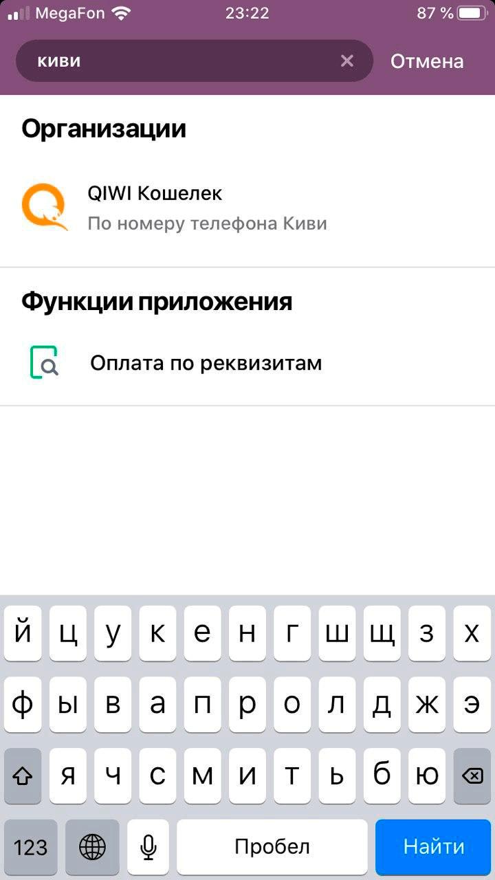 SberbankからQIWIウォレットにオンラインで転送する方法