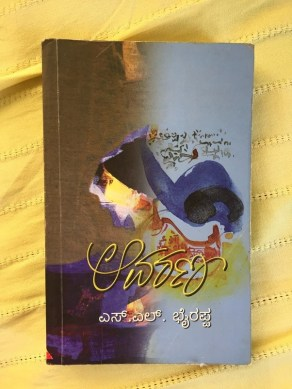 What are the top Kannada novels you ve read    Quora Kaadu mattu kraurya  Tejaswi s first novel