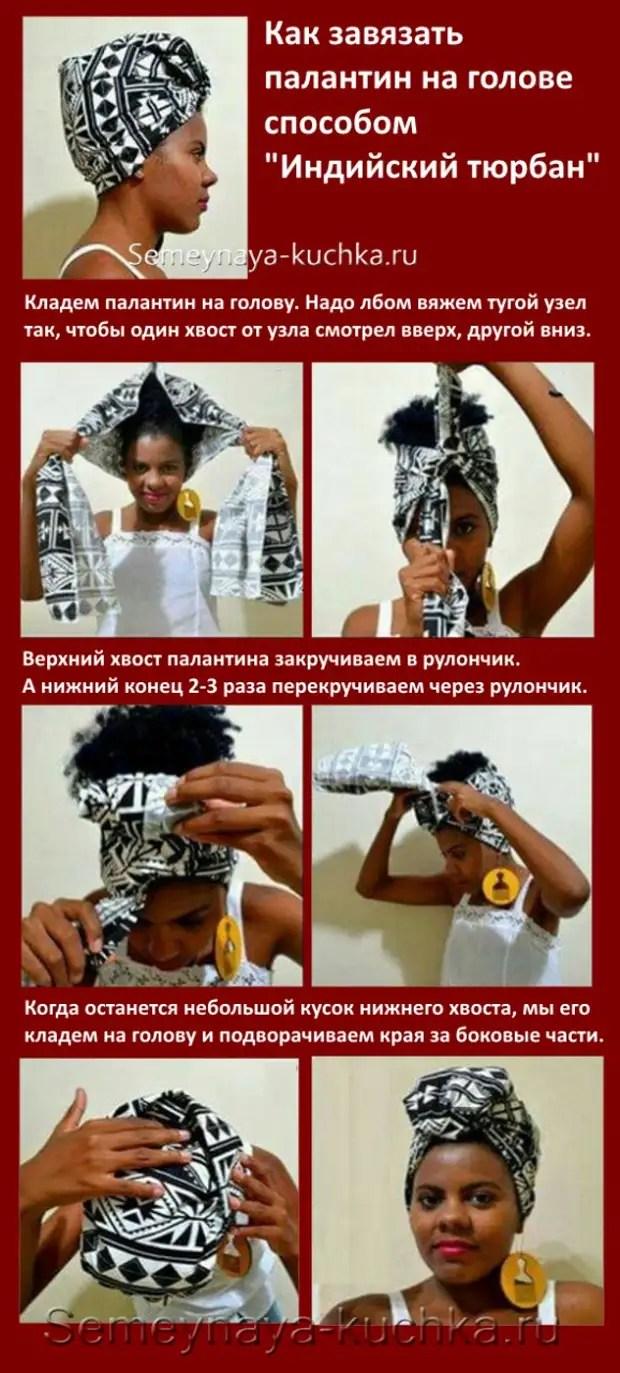 课程如何将帕拉丁围巾系在头上