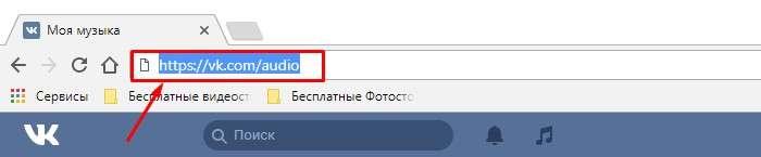 Деректерді беру протоколына байланысты Вконтакте музыкасын ойнатпаңыз