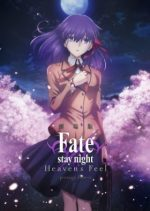 Fate Stay night Movie: Heaven's Feel 1 – Presage Flower BD Subtitle Indonesia