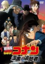 Detective Conan Movie 13: The Raven Chaser BD Subtitle Indonesia