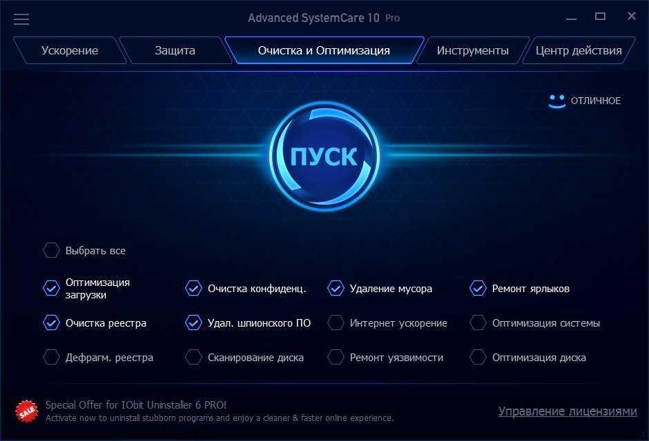 Avancerad systemcare: PC LAGs