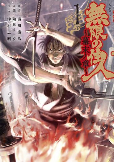 Blade of the Immortal: Bakumatsu Arc