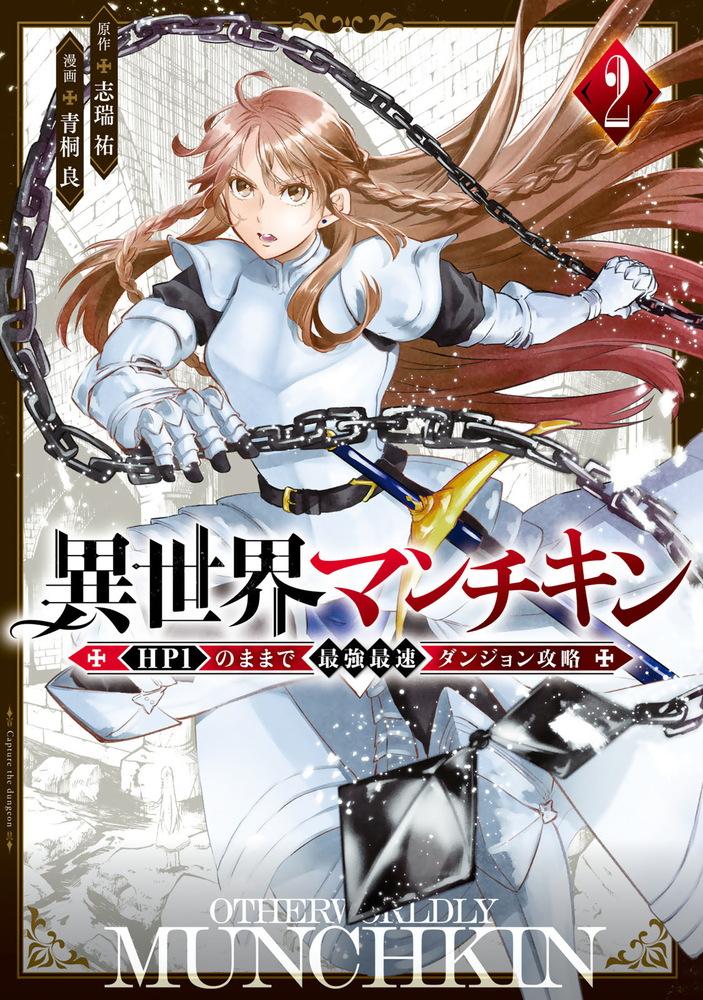 Isekai Man Chikin -HP 1 no Mama de Saikyou Saisoku Danjon Kouryaku-