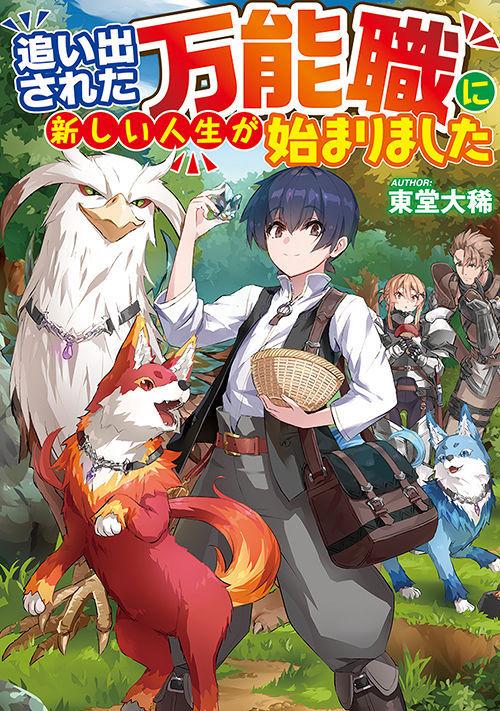 Oidasareta Bannou-shoku ni Atarashii Jinsei ga Hajimarimashita