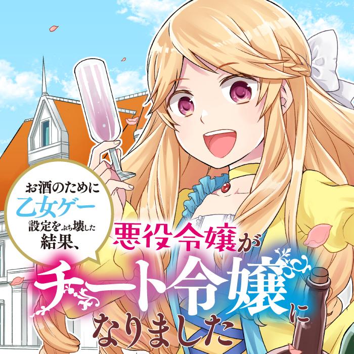 Osake no Tame ni Otome Game Setting wo Buchikowashita Kekka, Akuyaku Reijou ga Cheat Reijou ni Narimashita