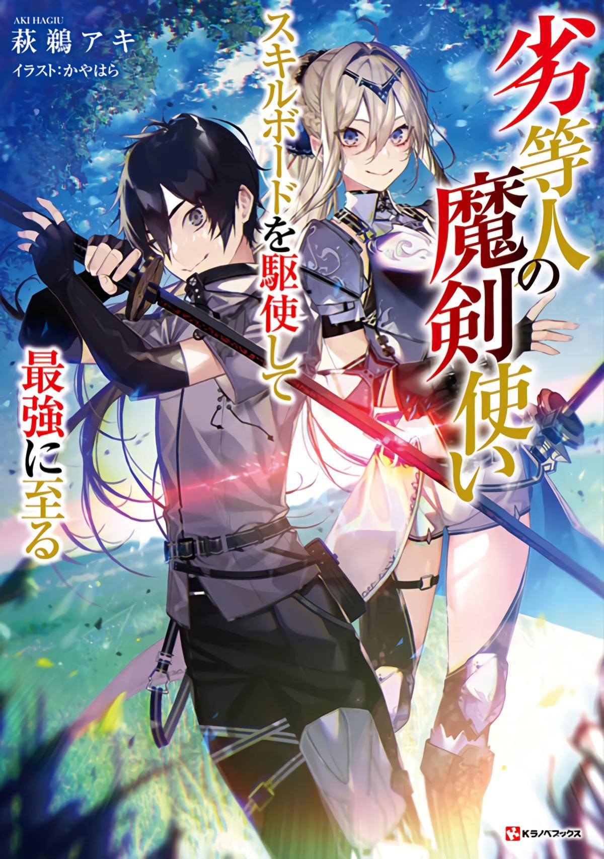 Inferior Magic Swordsman