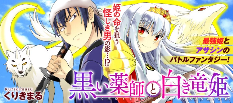 Kuroi Kusushi to Shiroki Ryuuhime