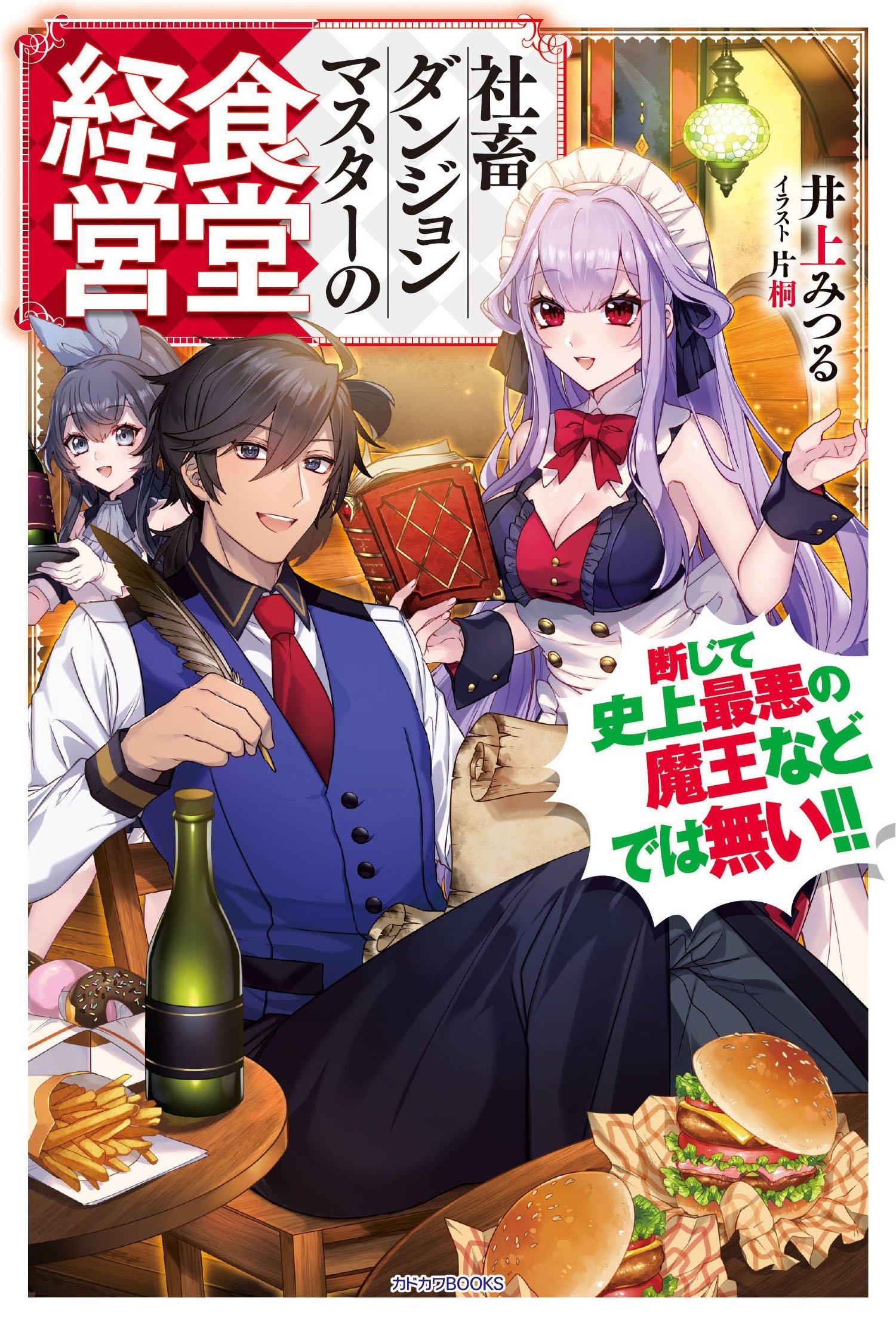 Shachiku Dungeon Master no Shokudo Keiei Danjite Shijou Saiaku no Maou nado wa nai!!