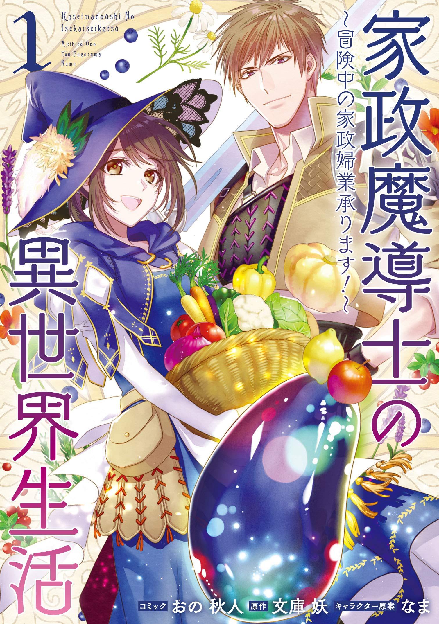 Kasei Madoushi no Isekai Seikatsu: Boukenchuu no Kasei Fugyou Uketamawarimasu!