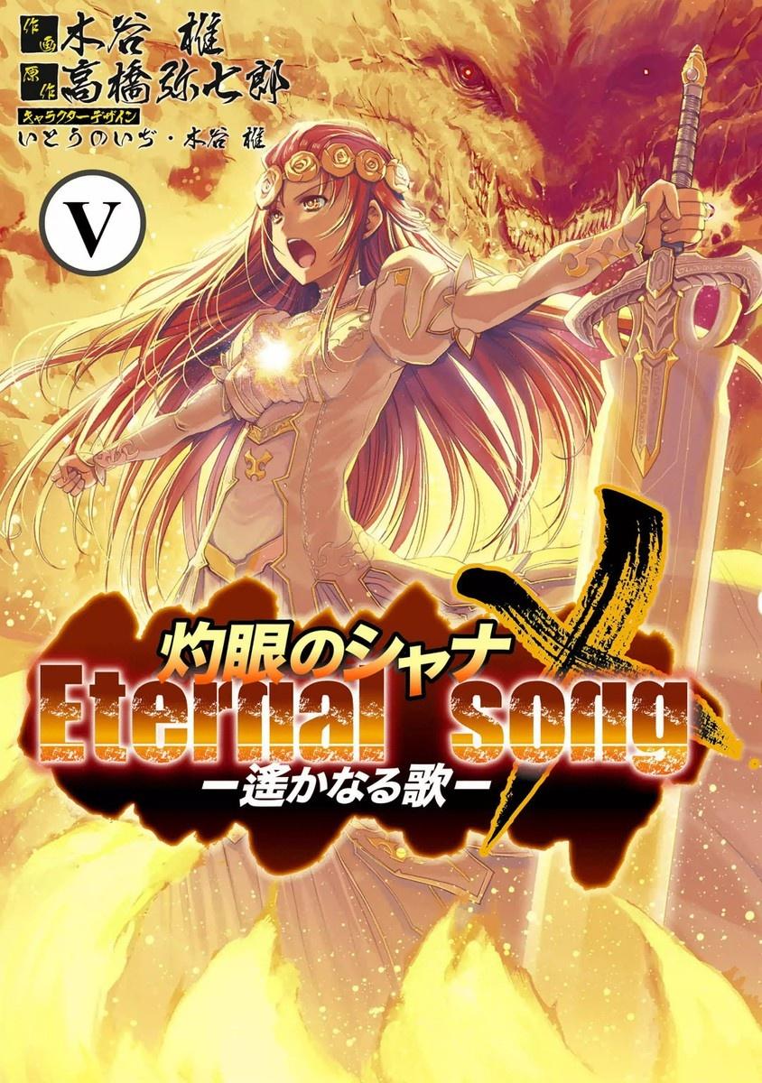 Shakugan no Shana X Eternal Song – Harukanaru Uta