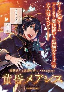 Tasogare Mearesu -Mahoutsukai to Kuroneko no Uizu Chronicle-
