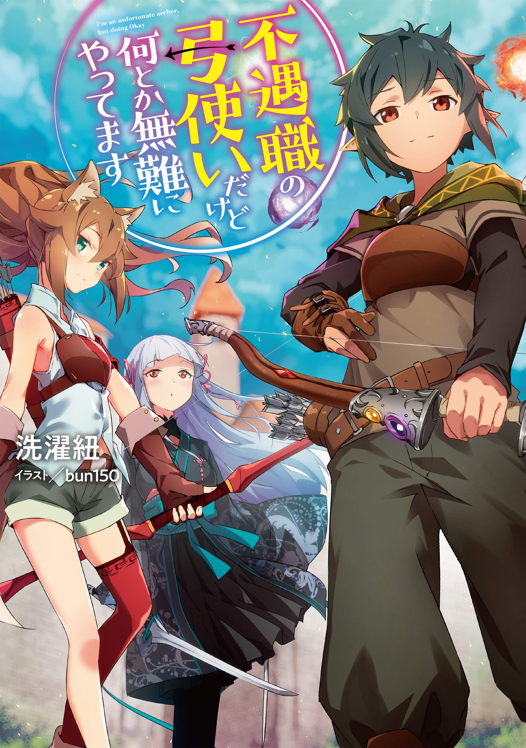 Fuguushoku no Yumizukai da kedo Nantoka Bunan ni Yattemasu