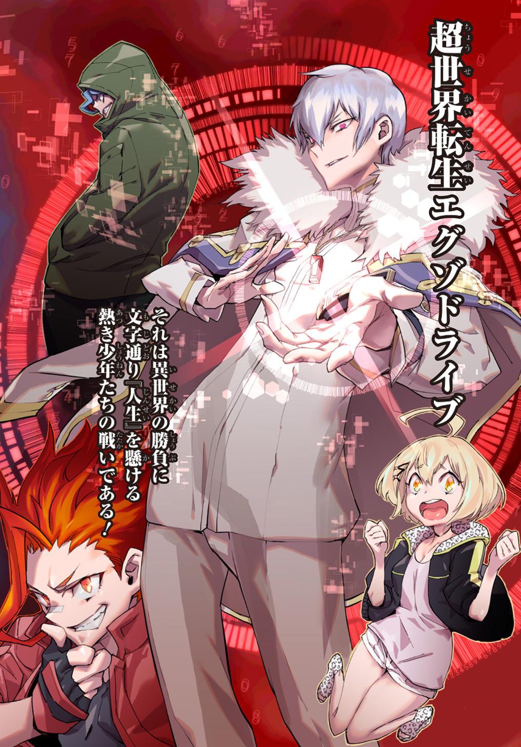 Super World Reincarnation Exo Drive-Fierce Fight! Different World All Japan Tournament-