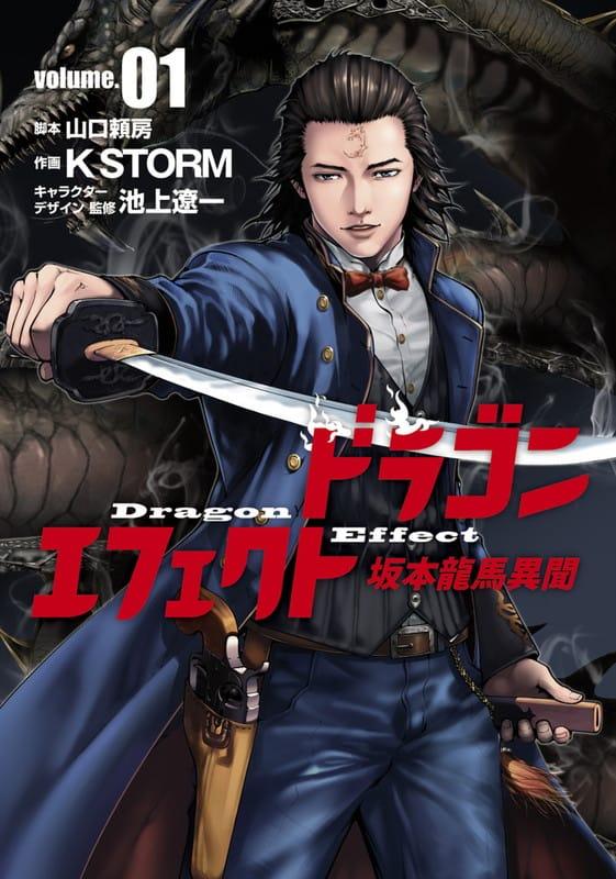 Dragon Effect: Ryouma Sakamoto Ibun