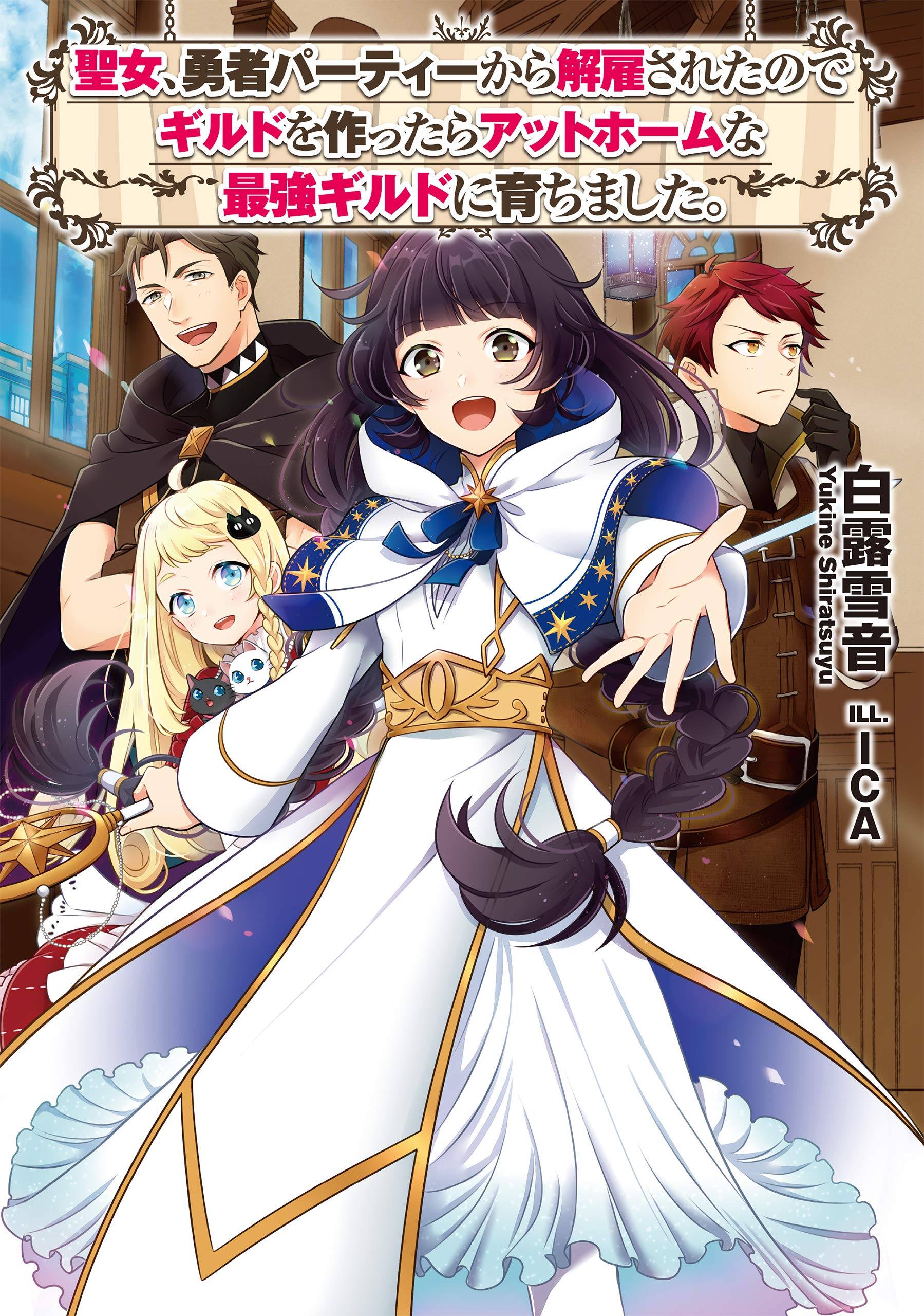 Seijo, Yuusha Party Kara Kaiko Sareta No De Guild Wo Tsukuttara At Home Saikyou Guild Ni Sodachimashita