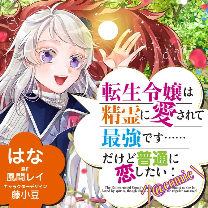 Tensei Reijou wa Seirei ni Aisarete saikyoudesu…… Dakedo Futsuu ni Koi shitai!