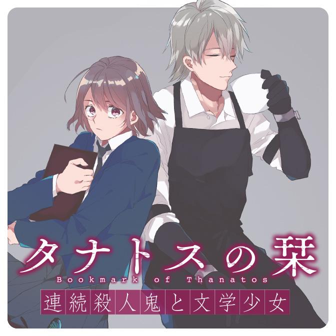 Thanatos no Shiori Renzoku Satsujinki to Bungaku Shoujo