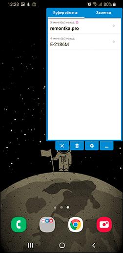 Androidのクリップボードの管理