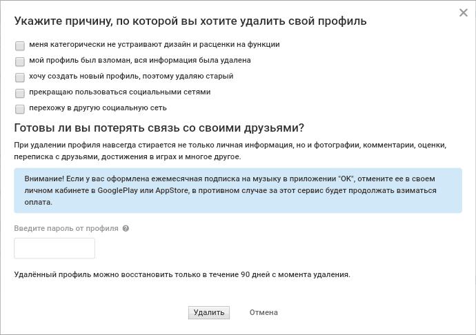 Удалить страницу в Одноклассниках навсегда