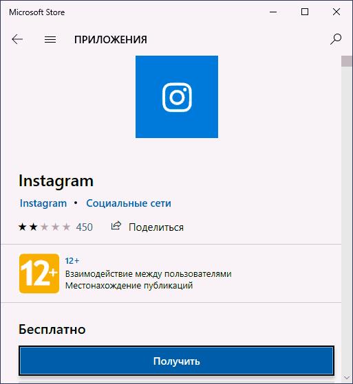 Windows 10 дүкеніндегі инстаграмның ресми қосымшасы
