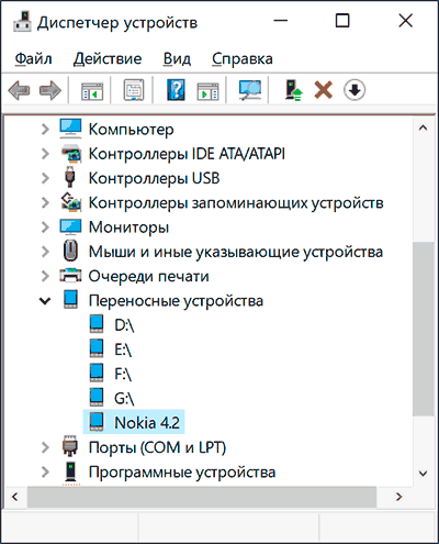 Windows құрылғысының менеджеріндегі телефон немесе MTP құрылғысы