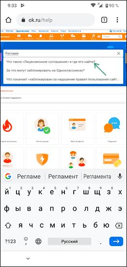 Открыть регламент Одноклассников с телефона