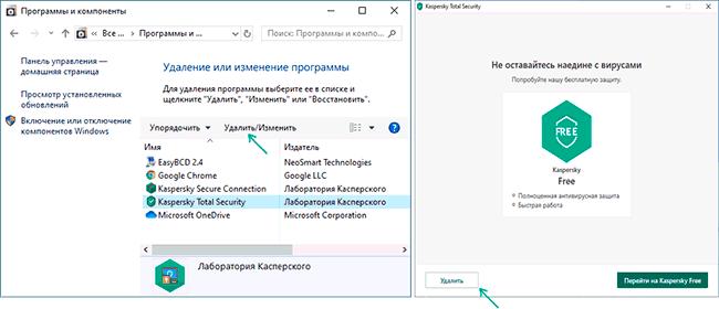Удаление Касперского в панели управления Windows
