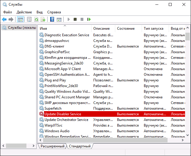 Changing permissions for usoclient.exe